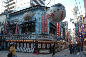 Ein Kugelfischrestaurant in Osaka in Japan